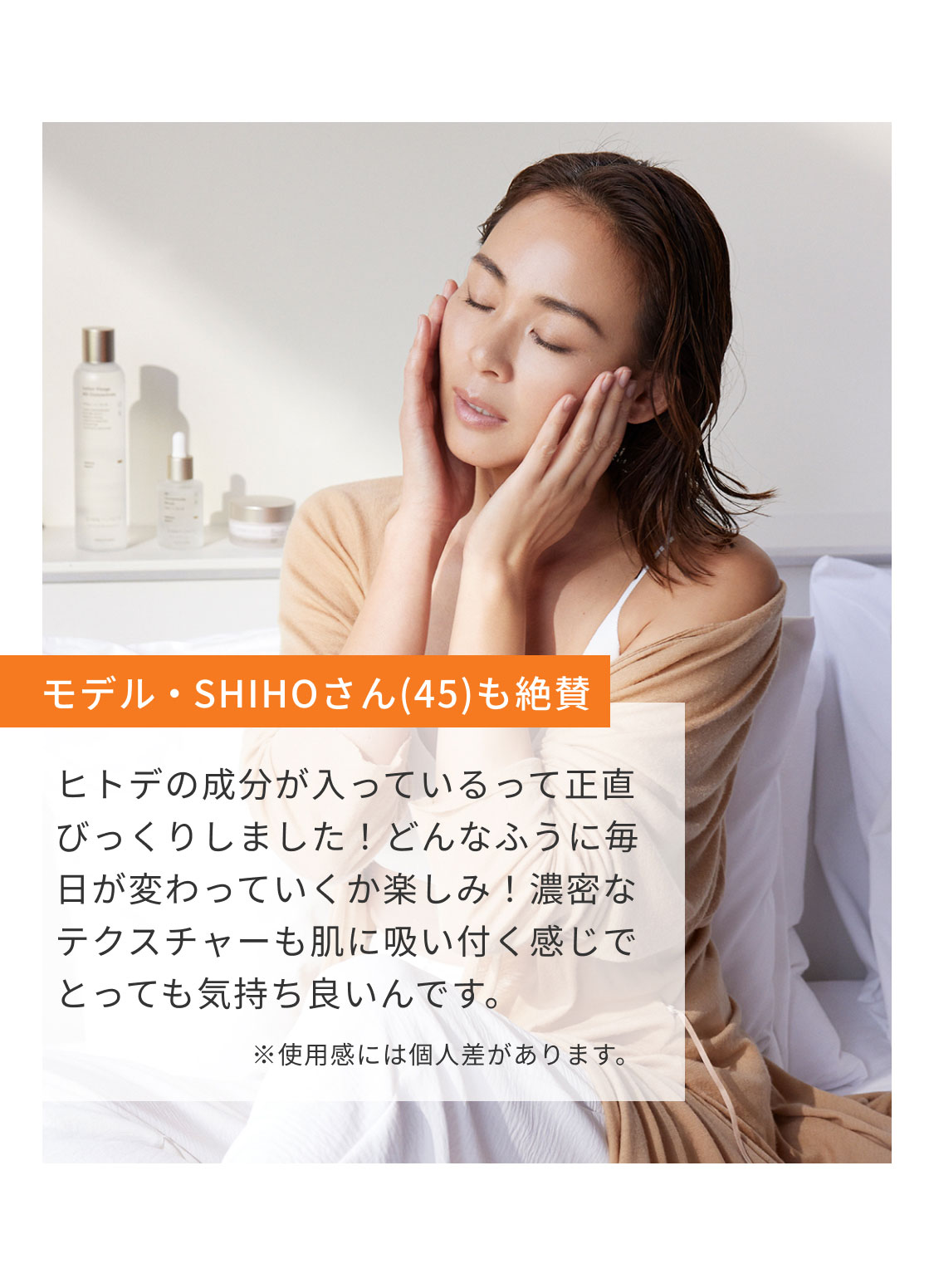 モデル・SHIHOさん(43)も絶賛